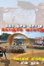 Konjam Soru Konjam Varalaru Tamil PDF Books