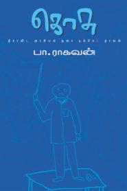 Kosu Tamil PDF Books