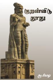 Kural Vidu Thoodu Tamil PDF Books