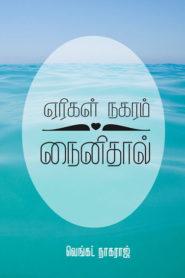 Lake City Nainital Tamil PDF Books