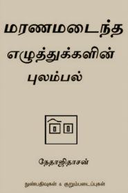 Laments Of Dead Letters Tamil PDF Books