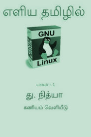 Learn GNU/Linux In Tamil PDF Books