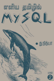 Learn Mysql In Tamil PDF Books