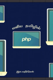 Learn PHP In Tamil PDF Book