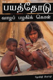 Live With Fear Tamil PDF Books