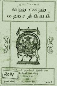 Mahamaha Mahathmiyam Tamil PDF Book