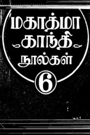 Mahatma Gandhi Tamil PDF Books