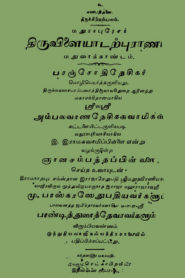 Malaivakadam Tamil PDF Book