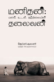 Man King of Mind, Body and Circumstance Tamil PDF Book