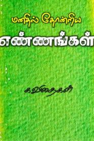 Manadhil Tondriya Ennangal Tamil PDF Book