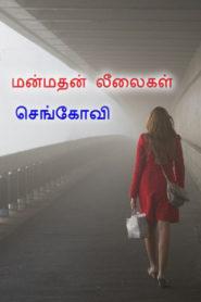 Manmathan Leelaigal Tamil PDF Book