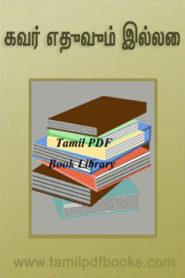 Manutharuma Sasthiram Tamil PDF Book