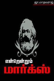 Karl Marx Tamil PDF Book