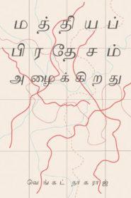 Mathiya Pradesam Azhaikkirathu Tamil PDF Book