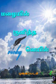 Mazhaiyil Kulitha Veyil Tamil PDF Book