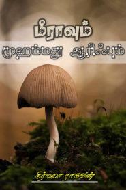 Meera And Mohd Ariff Tamil PDF Book