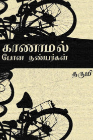 Missing Friend Tamil PDF Book