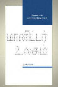 Monitor Ulagam Tamil PDF Book