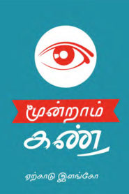 Moondram Kann Tamil PDF Book