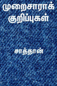 Muraisara Kurippugal Tamil PDF Book