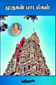 Murugan Padalgal Tamil PDF Book