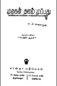 Murugan Talam Tamil PDF Book