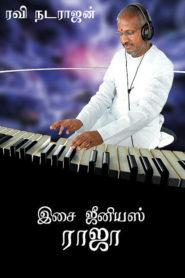 Music Genious Raja Tamil PDF Book