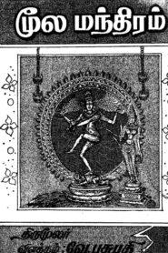 Muula – Man – Tiram Tamil PDF Book