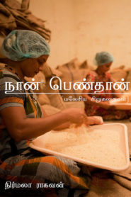Naan Penthaan Tamil PDF Book