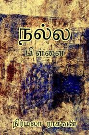 Nallapillai Tamil PDF Book