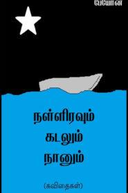 Nalliravum Payon Tamil PDF Book