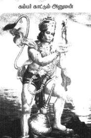 Namamum Anuman Tamil PDF Book