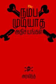 Namba Mudiyatha Athisayangal Tamil PDF Book