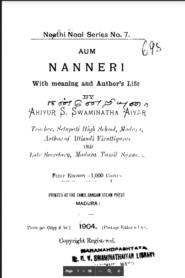 Nanneri Tamil PDF Book
