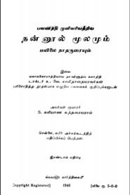 Nannul Muulamum Tamil PDF Book