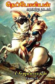 Napoleon Drama Tamil PDF Book