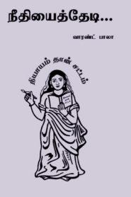 Neethiyaithedi Tamil PDF Book