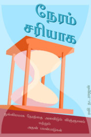 Neram Sariyaga Tamil PDF Book