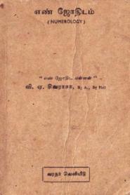 Numerology In Tamil – Sivaraja Tamil PDF Book