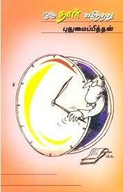 Oru Naal Kazhinthathu (Puthumaipithan Short Stories) Tamil PDF Book