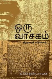 Oru Vasagam Tamil PDF Book