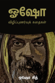 Osho Stories Tamil PDF Book