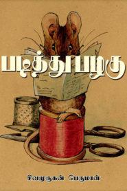 Padithu Palagu Tamil PDF Book
