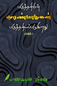 Pagutharivu Tamil PDF Book