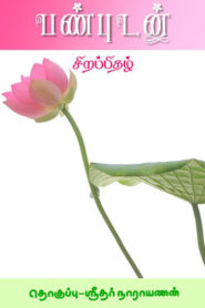 Panbudan Special Edition Tamil PDF Book