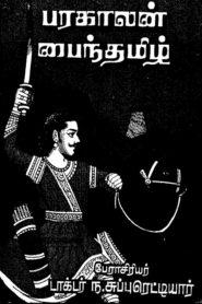 Parakaalan-Pain-Tamizh Tamil PDF Book
