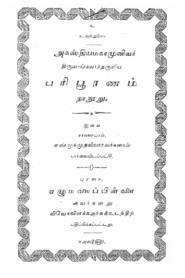 Paripooranam-400 Tamil PDF Book
