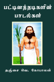 Pattinattatikalin Patalkal Tamil PDF Book