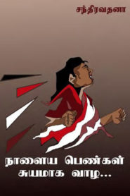 Pennkal Tamil PDF Book