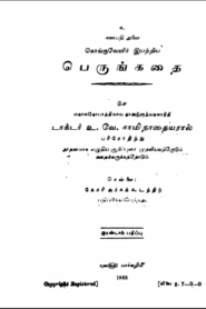 Perungathai Tamil PDF Book